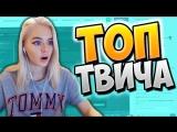 [Twitch WTF] Топ Клипы с Twitch | Папич Бомбит! ?? | Показал Бицуху | Самый Умный Человек | Лучшие Моменты Твича