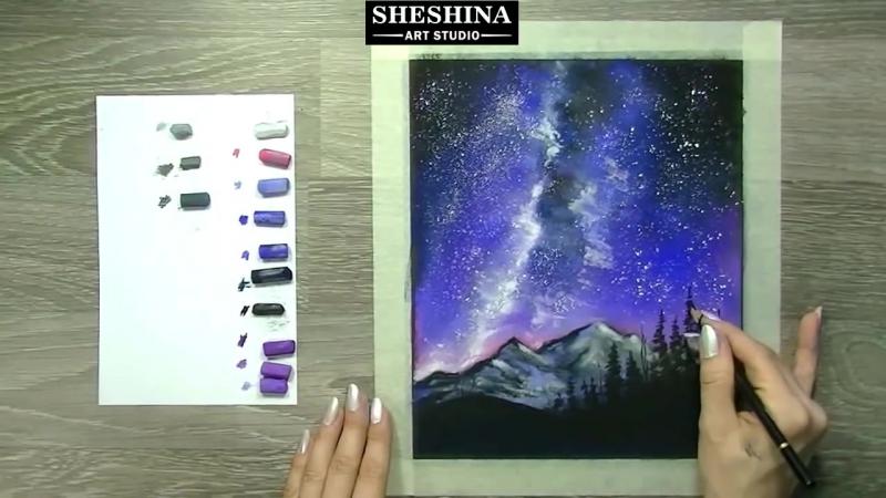 Екатерина Шешина. Звездное небо