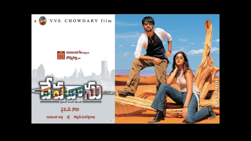 Devadasu 2006 Telugu Movie Video Juke Box - Ram Ileana DCruz Y.V.S Chowdary Chakri