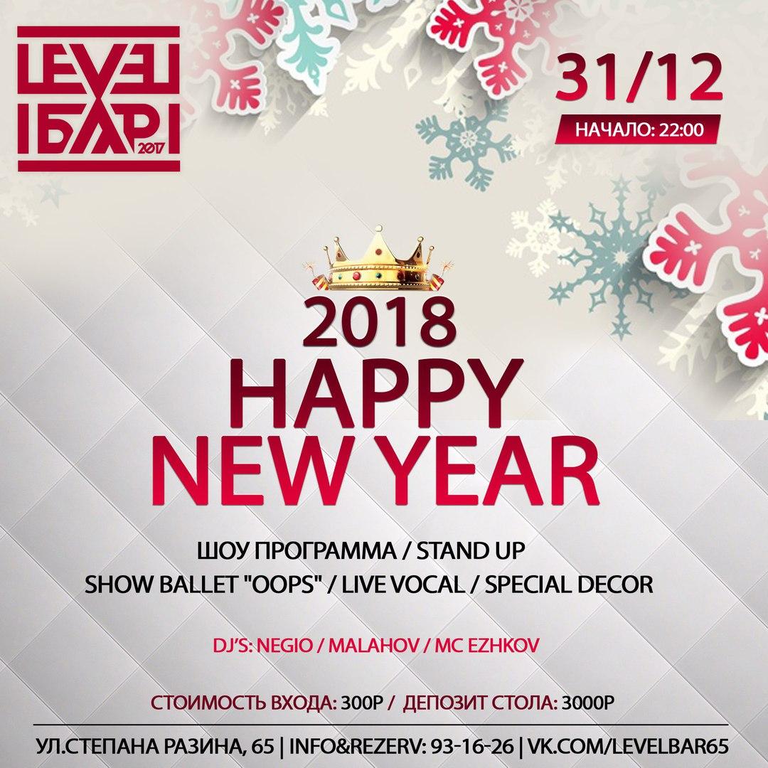 Афиша Саратов HAPPY NEW YEAR / 31.12 / LEVEL BAR