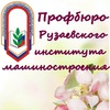Профбюро РИМ (ф) МГУ им.Огарёва