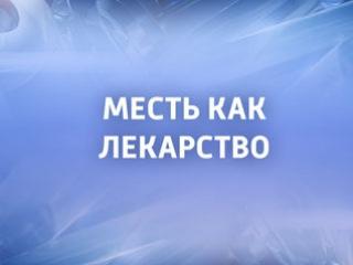 Месть как лекарство / Анонс 1,2,3,4 серии / 23.09.2017 / KINOFRUKT.CLUB
