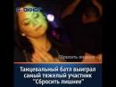 """Танцевальный батл в проекте """"Сбросить лишнее"""""""