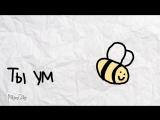 мега улетный мультик про пчелу смотреть до конца ржу не могу прекол прикол +18 секс мамки дойки я под столом