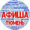 Афиша Тюмень | КтоКуда72