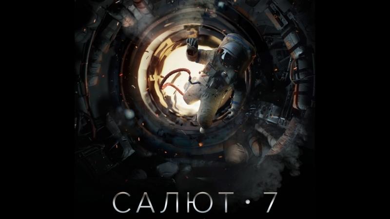 Салют 7 (2017) HD