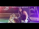 ЦИРК ГАЛАКТИКА в Дербенте с 26 января !!! Купол цирка расположен на территории рынка ЭДЕЛЬВЕЙС !!! Справочная цирка 8-928-677-00