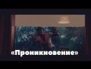 Проникновение — Русский трейлер (2018)