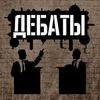 Клуб Дебатов | СПбГУТ