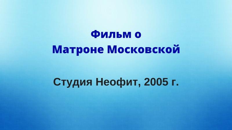 Праведная Матрона Московская (Неофит ТВ, Покровский монастырь, 2005)