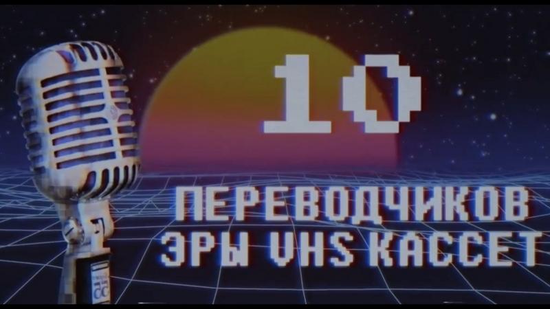 10-ть