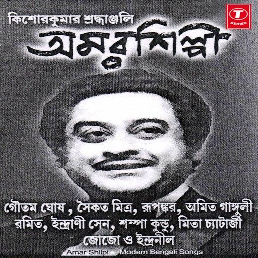 Jojo альбом Amar Shilpi