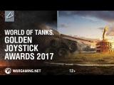 World of Tanks. Golden Joystick Awards 2017