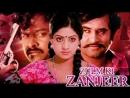 Цепь преступлений Zulm Ki Zanjeer 1989