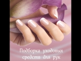 Подборка уходовых средств для рук от ТМ Мануфактура Дом Природы. Крымская косметика для рук