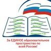 За единое образовательное пространство в России