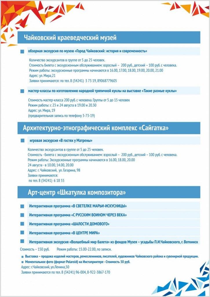 Программа Чемпионата мира по биатлону, Чайковский, 2017 год