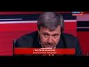 Вечер с Владимиром Соловьёвым от 18.10.17