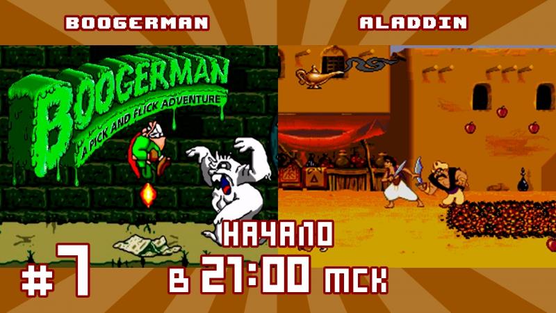 Играем в Sega - Boogerman, Aladdin