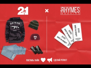 Конкурс 21SHOP x RHYMES BOOKING