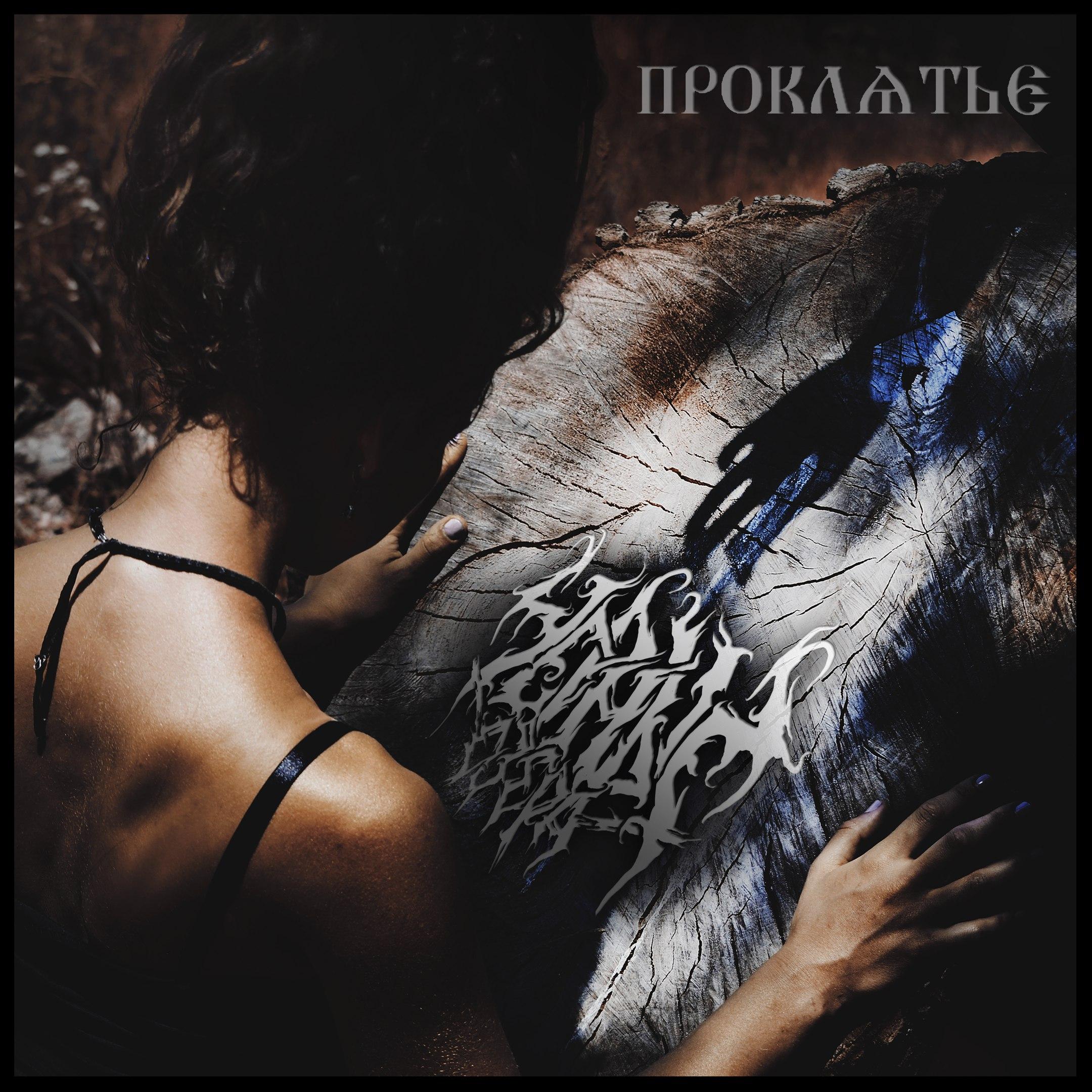 Акустический EP группы ЧЁРНЫЕ ОЗЁРА - Проклятье (2017)