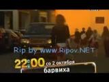 Музыка из рекламы ТНТ - Барвиха (Россия) (2009)