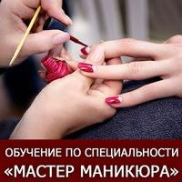 Казань обучение маникюр