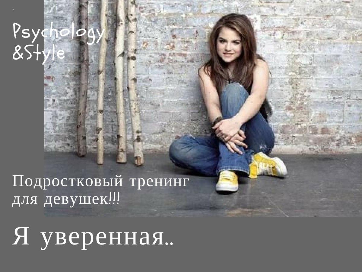 Афиша Самара Подростковый тренинг для девушек!!!