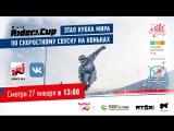 Этап Кубка Мира по скоростному спуску на коньках 2018
