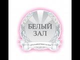 СЕТЬ БАНКЕТНЫХ ЗАЛОВ «БЕЛЫЙ ЗАЛ»