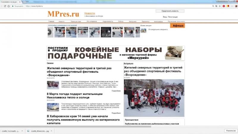 Mpres.ru - сайт Николаевска-на-Амуре