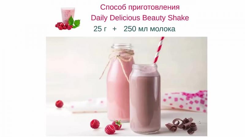 Протеиновые коктейли с коллагеном Verisol ⁄ Daily Delicious Beauty Shake