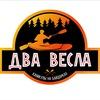 Два весла | Сплавы на байдарках | Воронеж