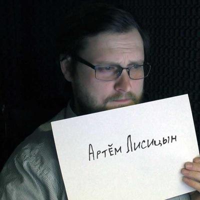 Артём Лисицын