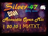 Silver-47 live (Acoustic Open Mic | 20.10 | МИТХТ)