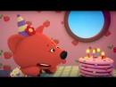 Ми-ми-мишки - Ми-ми-мишки - День рождения Лисички - Новая серия 57 - прикольные мультики для детей
