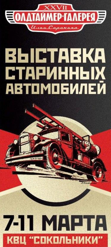 07-11.03 Олдтаймер-Галерея Ильи Сорокина #27
