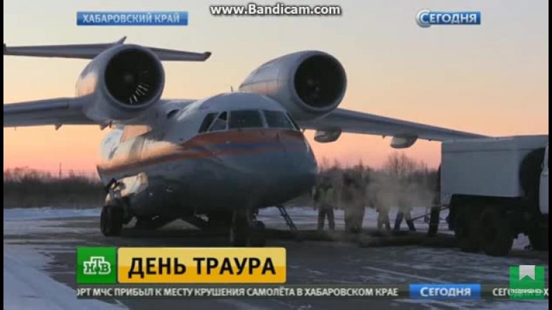 The Khabarovsk area mourning day information (Информация об дне траура в Хабаровском крае)