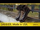 Danner. Made in USA - Хайкеры ручной работы, сделано в Портленде, США