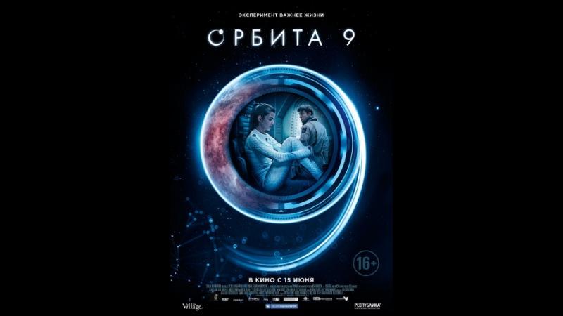 Орбита 9 (2017) — КиноПоиск » Freewka.com - Смотреть онлайн в хорощем качестве