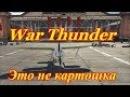 War Thunder Обзор игры и моральное удовлетворение