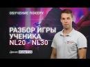 Покер разбор игры ученика на лимитах NL20 NL30 Часть 1 Денис MisterCSS