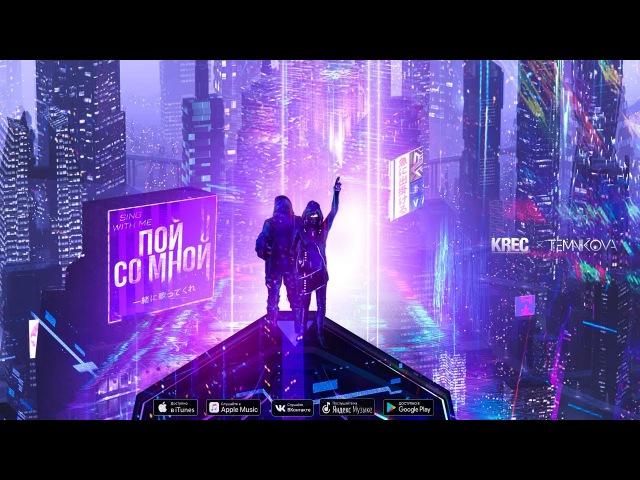 Пой со мной - KREC ft. Елена Темникова (Official Audio, Премьера)