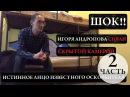 ШОК Игоря Андропова сняли скрытой камерой!! Истинное лицо известного оскорбит