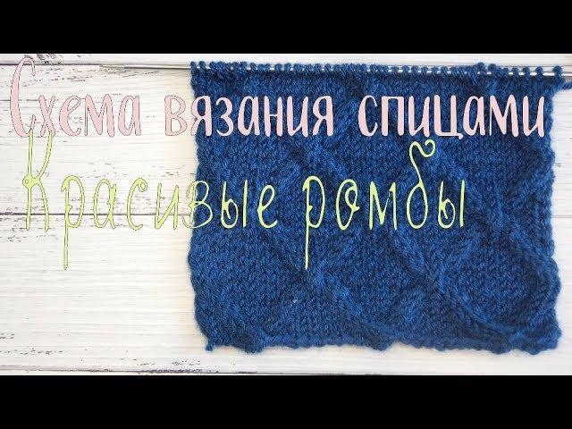 Схема вязания спицами Ромбы, узор для шапки, шарфа, снуда