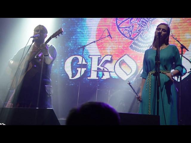 Сколот - Драккар (15.12.17 презентация альбома Когда мы вернемся домой)