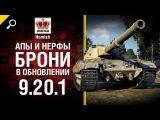 Апы и нерфы брони в обновлении 9.20.1 - Будь готов! - от Homish [World of Tanks].