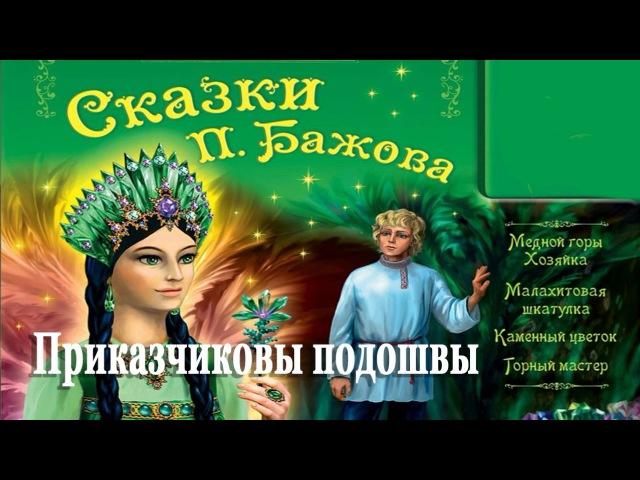Приказчиковы подошвы – Сказка Бажов Малахитовая шкатулка