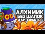 ПРОХОЖДЕНИЕ АЛХИМИКА БЕЗ ШАПОК И АРТЕФАКТОВ 2018