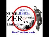 Милена Дейнега Feat Freid VS Linkin Park - Numb Zero (Deni Van Ruz remix)